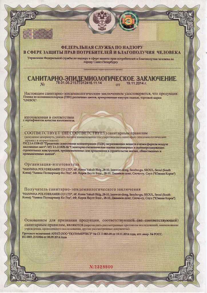 Сертификат экологический