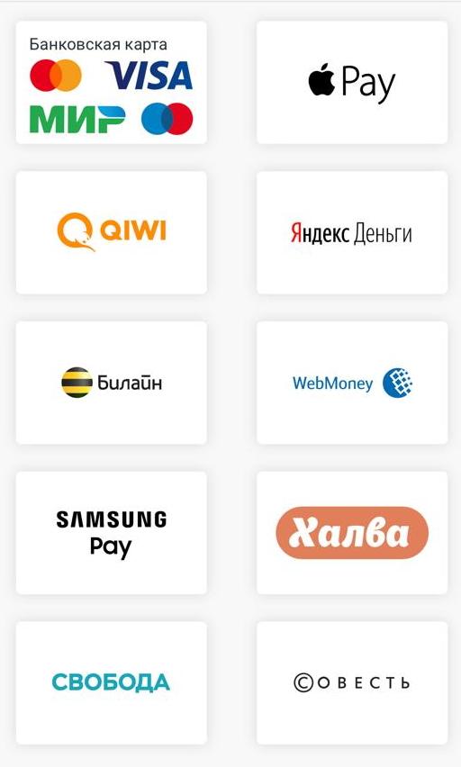 Варианты оплаты на сайте